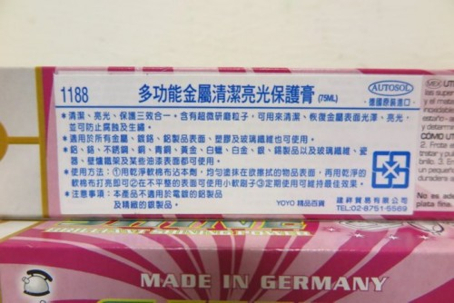 多功能金屬清潔亮光保護膏 75ml AUTOSOL