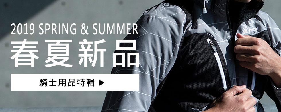 2019春夏騎士用品特輯 - 「Webike-摩托百貨」