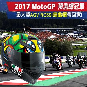 2017年MotoGP預測總冠軍:第義大利GP站義大利GP活動進行中