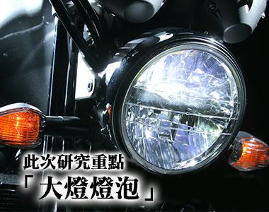 車輛保護 - 「Webike-摩托百貨」