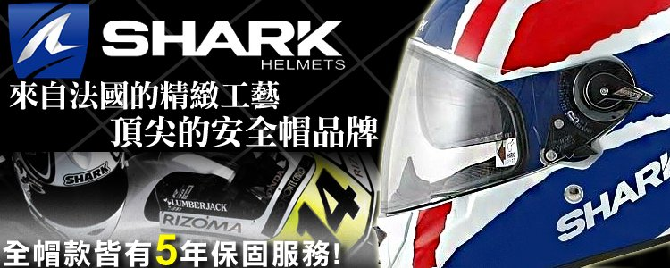 SHARK品牌特輯| Webike摩托百貨