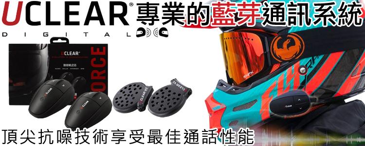 uclear品牌特輯| Webike摩托百貨