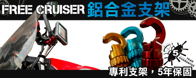 freecruiser品牌特輯| Webike摩托百貨