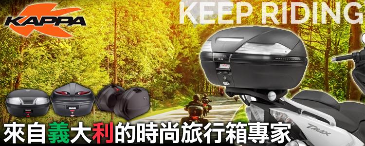 KAPPA品牌特輯| Webike摩托百貨