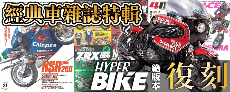 經典車雜誌特輯 - 「Webike-摩托百貨」