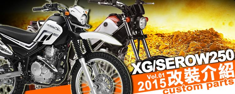 2015 XG/SEROW250 最新改裝介紹| Webike摩托百貨