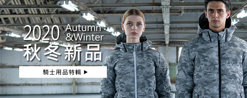 2020秋冬騎士用品特輯 - 「Webike-摩托百貨」