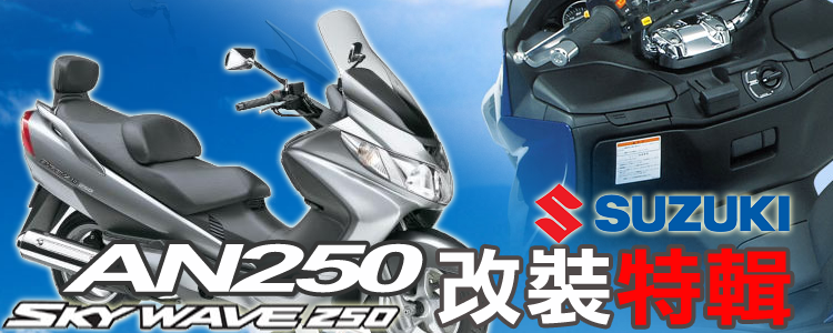 AN250改裝特輯| Webike摩托百貨