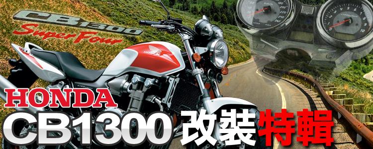HONDA CB1300 改裝特輯| Webike摩托百貨