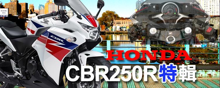 CBR250R改裝特輯