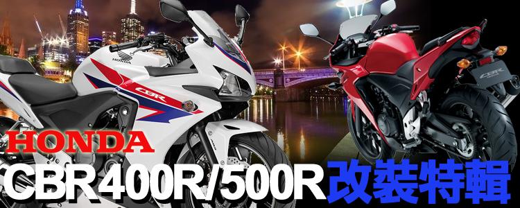 CBR400R/500R改裝特輯