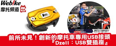 Dzell USB雙插座介紹 - 「Webike-摩托百貨」