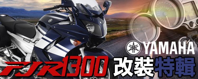 FJR1300改裝特輯