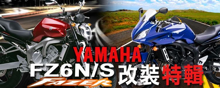 Yamaha FZ6N/S改裝特輯| Webike摩托百貨