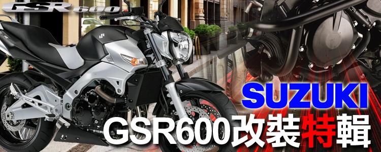 GSR600改裝特輯