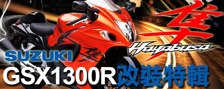 GSX1300R(hayabusa)改裝特輯| Webike摩托百貨