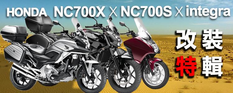 NC700S、NC700X、Integra