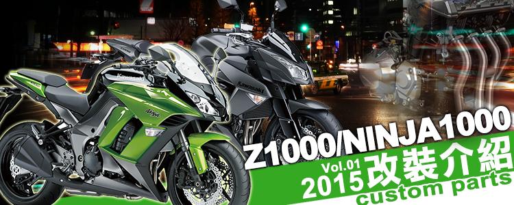 2015 NINJA1000/Z1000 最新改裝介紹| Webike摩托百貨
