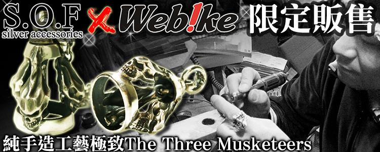 S.O.F - 「Webike-摩托百貨」