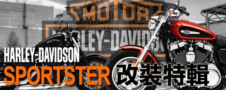 Harley-davidson SPORTSTER改裝特輯