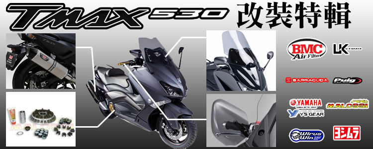 TMAX530最新改裝特輯| Webike摩托百貨