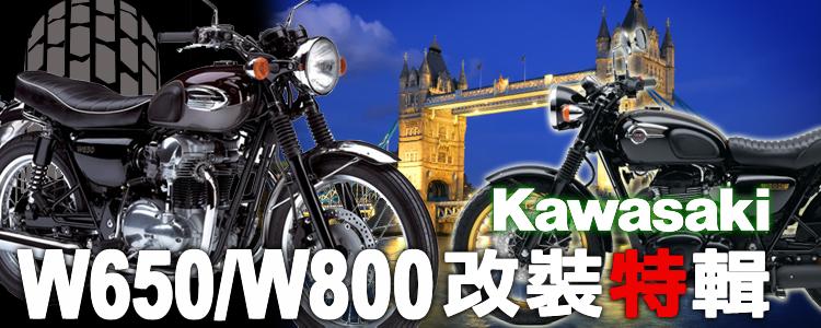 Kawasaki W800/W650 改裝特輯| Webike摩托百貨