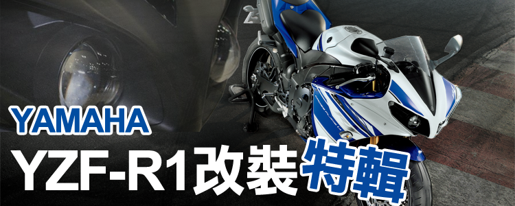 YZF-R1改裝特輯