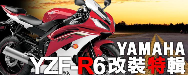 YZF-R6 改裝特輯| Webike摩托百貨