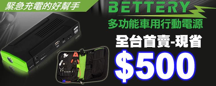 Bettery車用行動電源-全台首賣 - 「Webike-摩托百貨」
