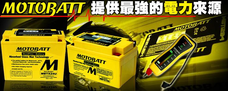 MOTOBATT品牌特輯 - 「Webike-摩托百貨」