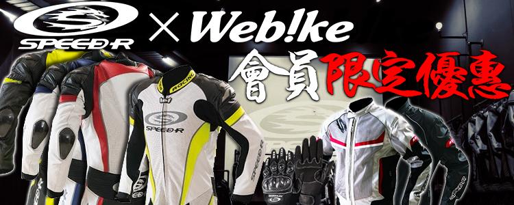 SPEED-R X Webike會員限定優惠 - 「Webike-摩托百貨」