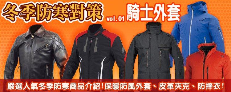 冬季防寒對策vol01