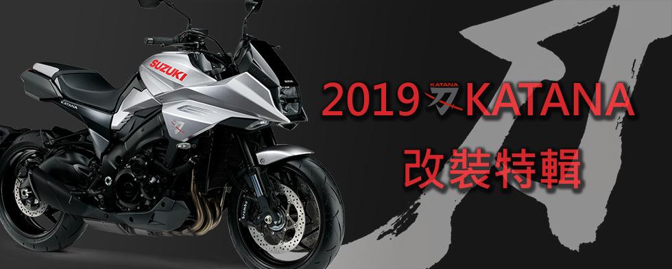 2019 SUZUKI KATANA改裝特輯| Webike摩托百貨