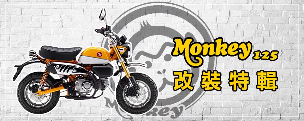MONKEY125改裝特輯 - 「Webike-摩托百貨」