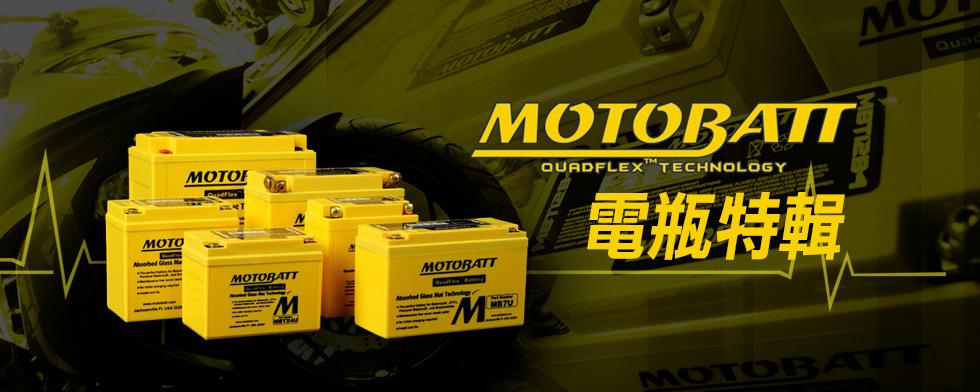 MOTOBATT 電池規格 - 「Webike-摩托百貨」