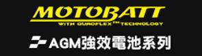【MOTOBATT 電池規格】AGM 閥控式強效電池 - 「Webike-摩托百貨」