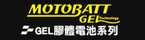 【MOTOBATT 電池規格】GEL 膠體電池 - 「Webike-摩托百貨」