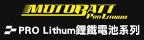 【MOTOBATT 電池規格】PRO Lithium 賽事級鋰鐵電池  - 「Webike-摩托百貨」