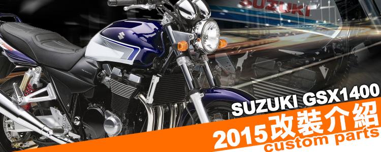 2015 最新GSX1400改裝介紹| Webike摩托百貨