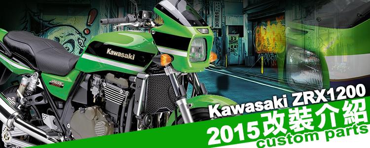 2015 最新ZRX1200改裝介紹| Webike摩托百貨