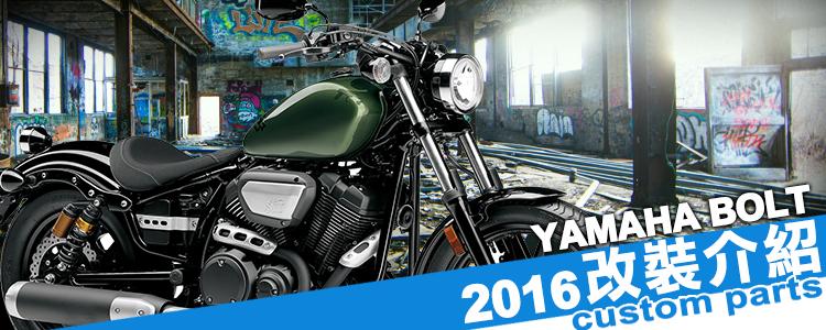 2016 BOLT改裝介紹| Webike摩托百貨