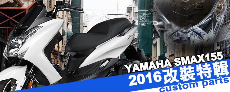 2016 SMAX改裝特輯 - 「Webike-摩托百貨」
