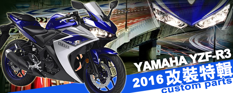 2016 YZF-R3改裝特輯 - 「Webike-摩托百貨」