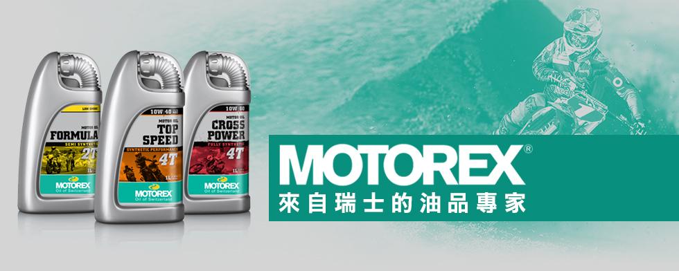 瑞士油品大廠 - MOTOREX 產品特輯 - 「Webike-摩托百貨」