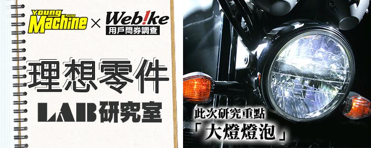大燈燈泡 - 「Webike-摩托百貨」