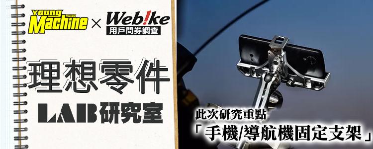 固定支架 - 「Webike-摩托百貨」