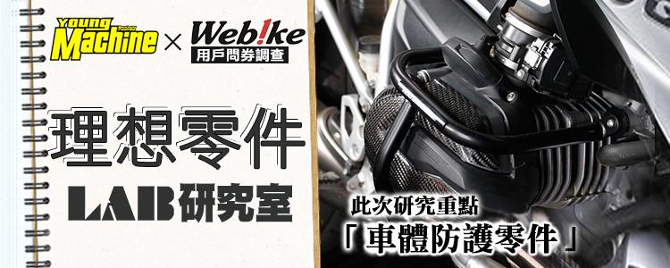 車體防護零件 - 「Webike-摩托百貨」