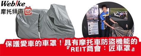 REIT「匠車罩」介紹 - 「Webike-摩托百貨」