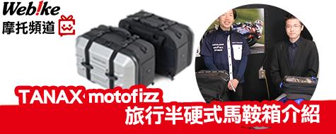 TANAX motofizz 旅行半硬式馬鞍箱介紹 - 「Webike-摩托百貨」