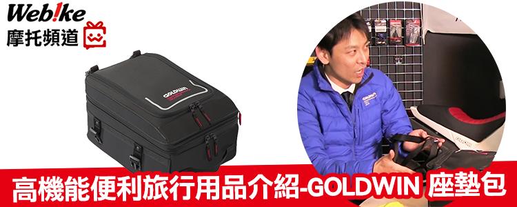 GOLDWIN 短程旅遊座墊包 介紹  - 「Webike-摩托百貨」